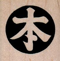 Oriental Symbol 1 1/2 x 1 1/2-0