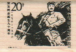 Chinese Stamp/Soldier On Horse 1 1/4 x 1 3/4-0