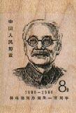 Chinese Stamp/Man/Glasses 1 1/4 x 1 3/4-0