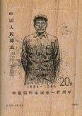 Chinese Stamp/Uniform Man 1 1/4 x 1 3/4-0