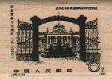 Chinese Stamp/Gates/8 1 1/4 x 1 3/4-0