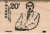 Chinese Stamp/Man White Suit/20 1 1/4 x 1 3/4-0