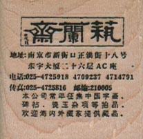 Asian Text 1 1/2 x 1 1/2-0