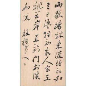 Asian Script 3 1/4 x 5 3/4-0