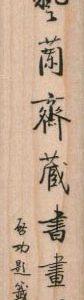 Asian Script Vertical 1 x 4-0