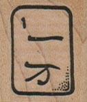 MahJong Tile (1) 1 x 1-0