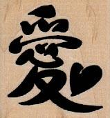 Love Symbol 1 3/4 x 1 3/4-0