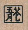 Chinese Chop 3/4 x 3/4-0