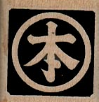 Asian Symbol 1 x 1-0