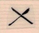 Staple X 3/4 x 3/4